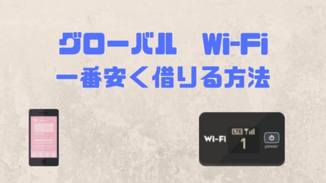 グローバルWi-Fi安