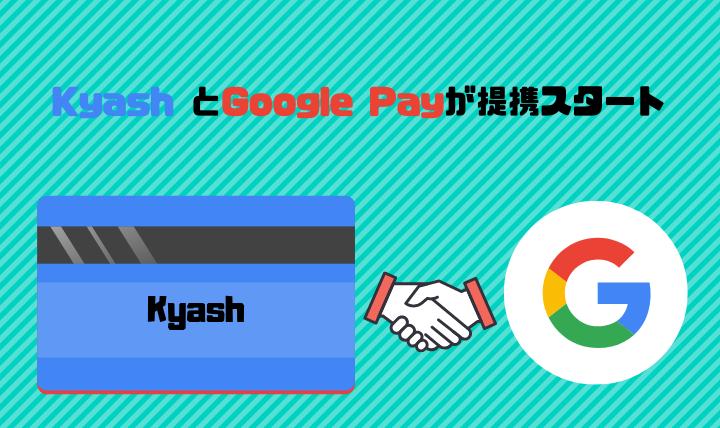 KyashとGooglePayが連携