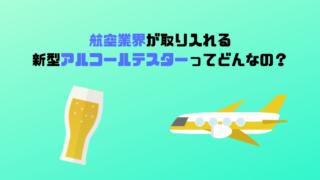 アルコールテスター