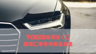 TOIEC車